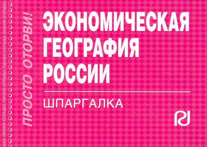 Экономическая география России экономическая география россии