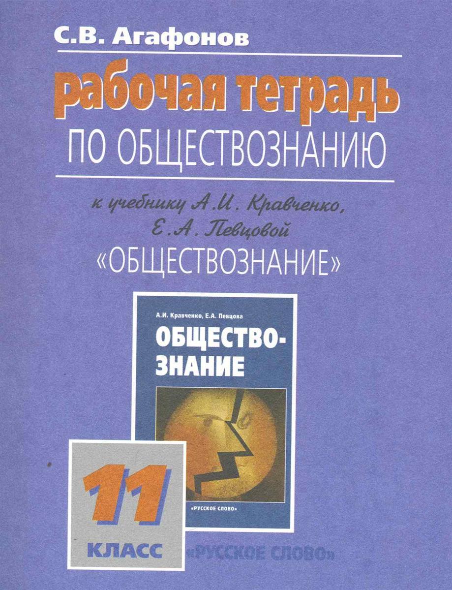 Агафонов С. Обществознание 11 кл. Р/т