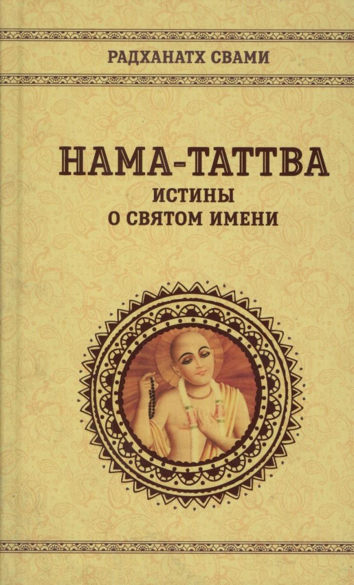 Радханатх Свами Нама-таттва. Истины о святом имени радханатх свами нама таттва истины о святом имени
