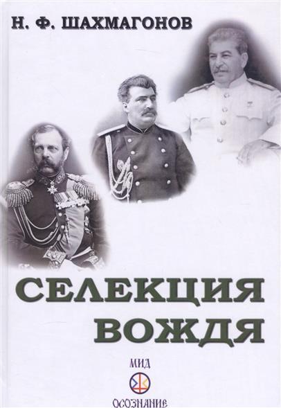 Шахмагонов Н. Селекция Вождя н ф шахмагонов любовные драмы русских писателей