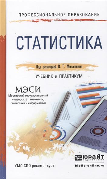 Статистика: учебник и практикум для СПО