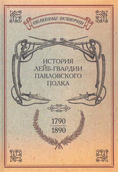История лейб-гвардии Павловского полка. 1790-1890. Репринтное издание