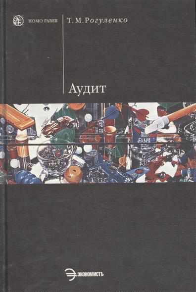 Рогуленко Т.: Аудит. Учебник