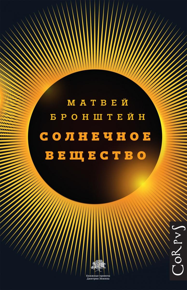 Солнечное вещество и другие повести, а также Жизнь и судьба Матвея Бронштейна и Лидии Чуковской