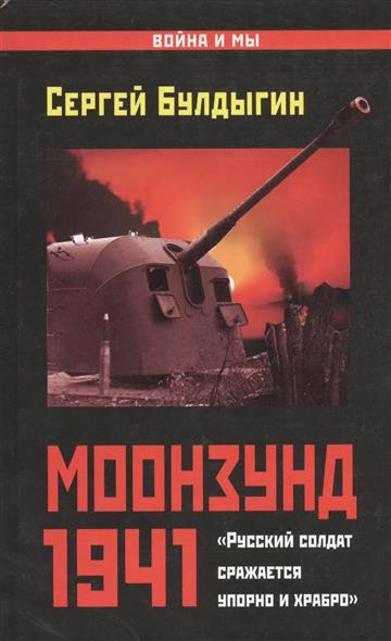 """Моонзунд 1941. """"Русский солдат сражается упорно и храбро"""""""