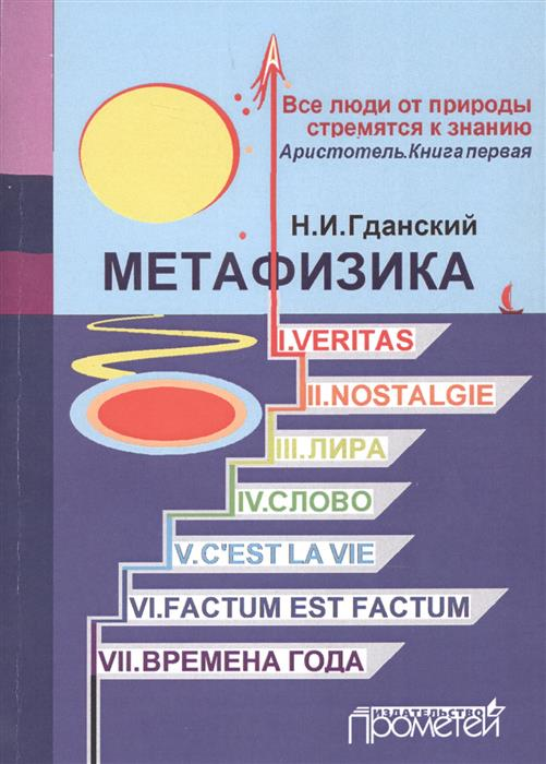 Гданский Н. Метафизика: I. Veritas. II. Nostalgie. III. Лира. IV. Слово. V. C'estla vie. VI. Factum Est. Factum VII. Времена года