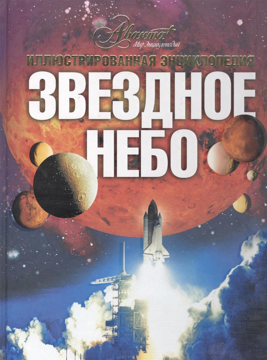 Ананьева Е. (ред.) Звездное небо