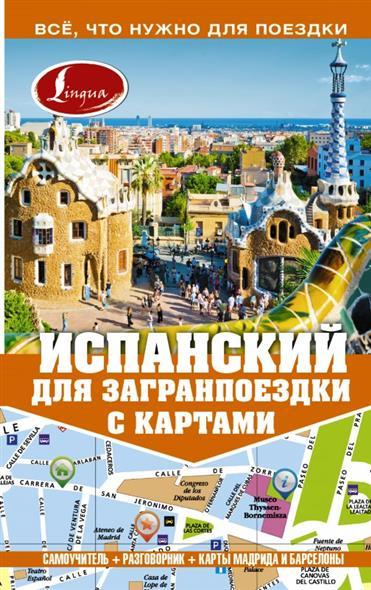 Испанский для загранпоездки с картами. Самоучитель + Разговорник + Карты Мадрида и Барселоны