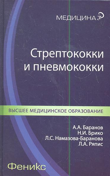 Баранов А., Брико Н. и др. Стрептококки и пневмококки баранов а н эктопическая беременность метод рекомендации