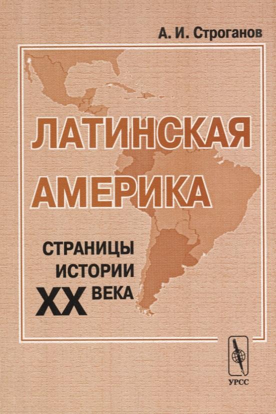 Латинская Америка. Страницы истории XX века