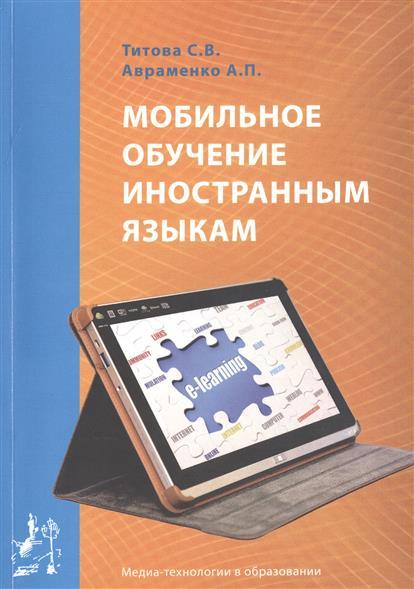 Мобильное обучение иностранным языкам. Учебное пособие / Mobile teaching of foreign languages. Manual