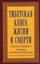 Тибетская книга жизни и смерти