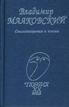 Маяковский Стихотворения и поэмы