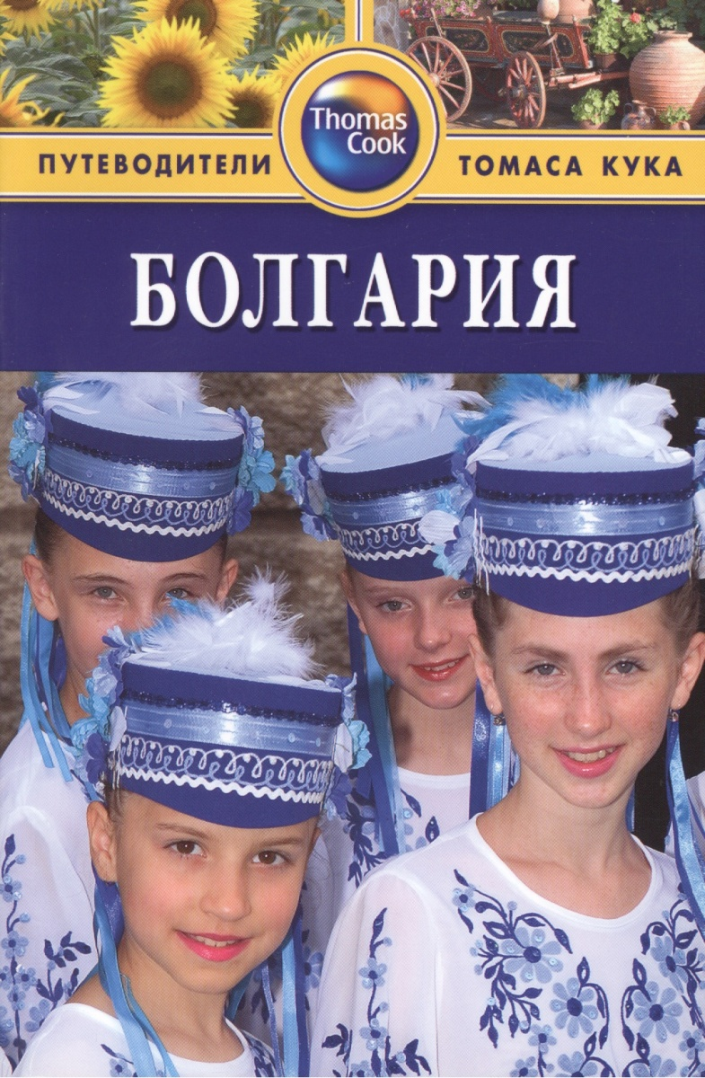 Беннет Л. Путеодитель