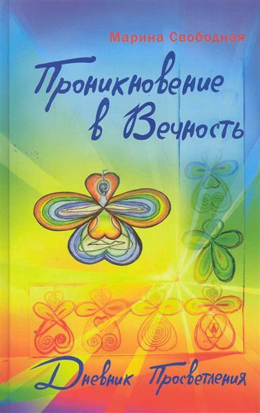 Проникновение в вечность Дневник просветления