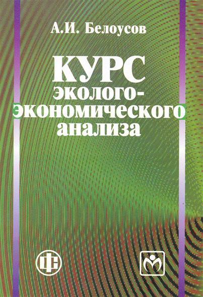 Белоусов А.: Курс эколого-экономического анализа