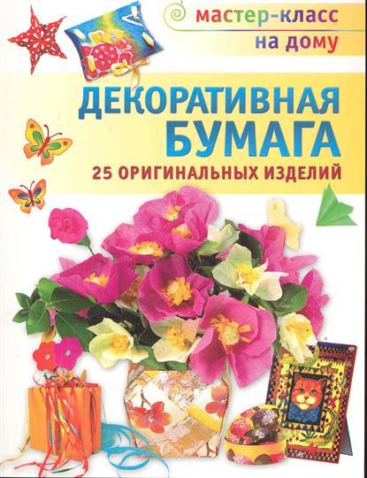 Декоративная бумага 25 оригинальных изделий