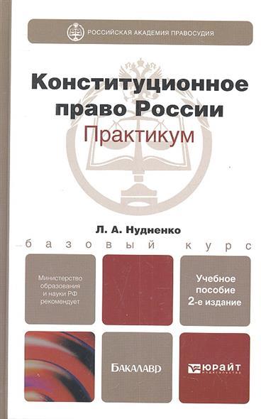 Конституционное право России. Практикум. Учебное пособие для бакалавров. 2-е издание, переработанное и дополненное
