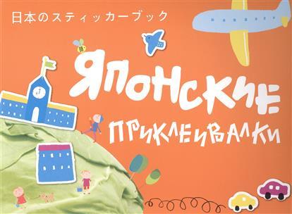 Киктев С. (ред.) Японские приклеивалки