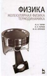 Тюрин Ю. и др. Физика Молекулярная физика Термодинамика ISBN: 9785811408252