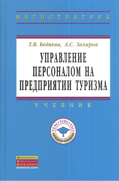 Бедяева Т.: Управление персоналом на предприятии туризма. Учебник