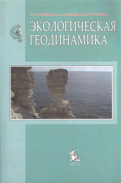 Трофимов В., Харькина М., Григорьева И. Экологическая геодинамика. Учебник в с дубинин геотектоника и геодинамика