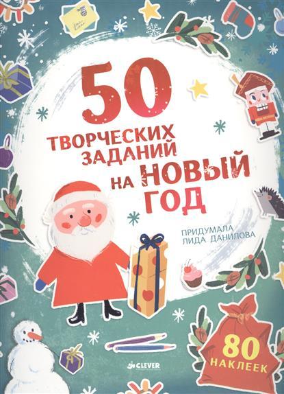 50 творческих заданий на Новый год