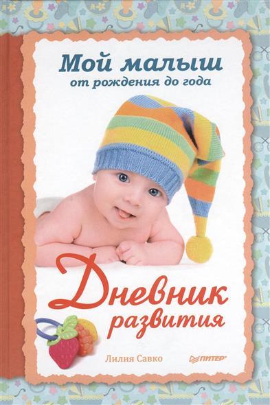 Мой малыш от рождения до года. Дневник развития