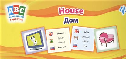 Зиновьева Л. (ред.) Дом = House: коллекция карточек