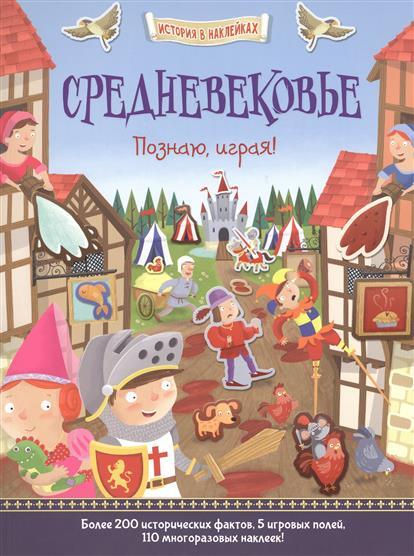 Средневековье. Познаю, играя! Более 200 исторических фактов, 5 игровых полей, 110 многоразовых наклеек