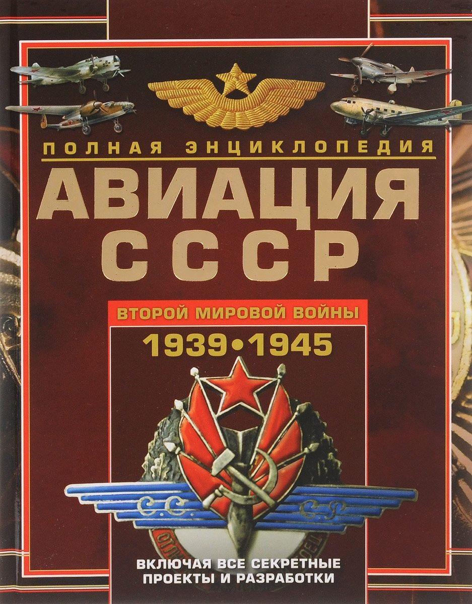 Юденок В. Авиация СССР Второй мировой войны 1939-1945. Включая все секретные проекты и разработки