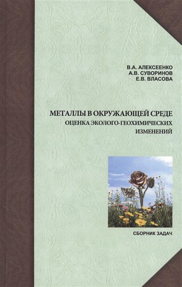 Металлы в окружающей среде. Оценка эколого-геохимических изменений. Сборник задач