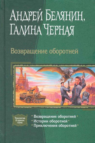 Белянин А. Возвращение оборотней белянин а чёрная г возвращение оборотней