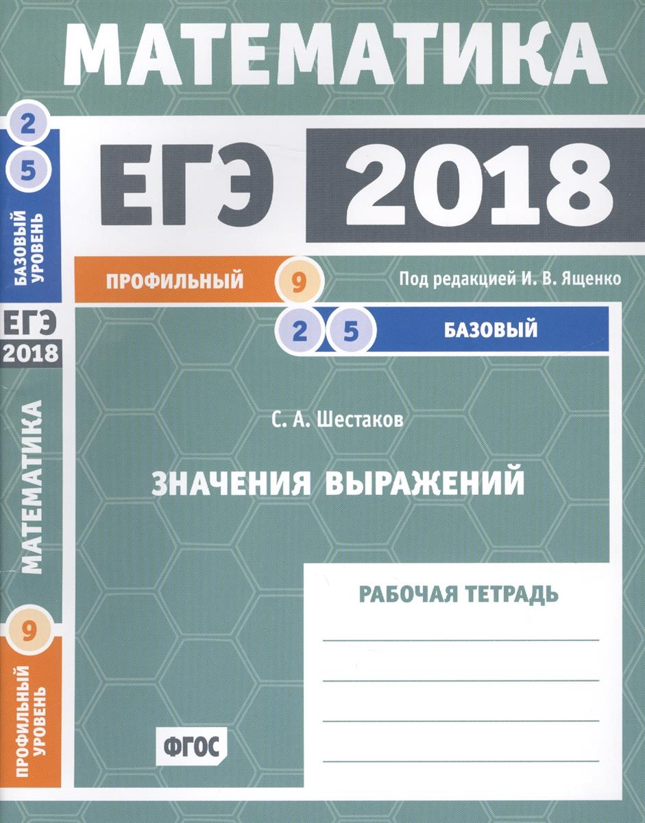 Шестаков С. ЕГЭ 2018. Математика. Значения выражений. Задача 9 (профильный уровень). Задачи 2 и 5 (базовый уровень). Рабочая тетрадь