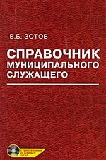 Справочник муниципального служащего