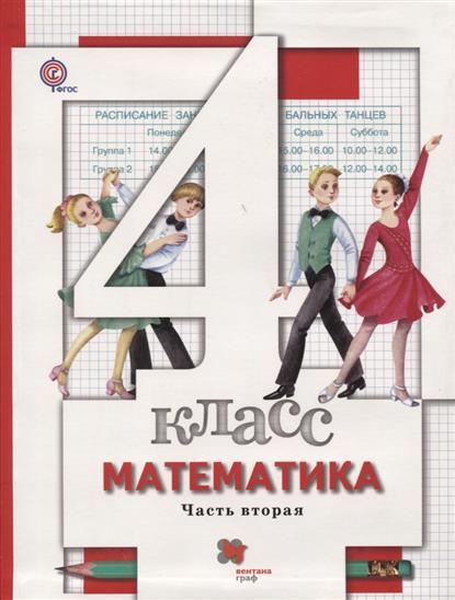Математика. 4класс. Учебник. В двух частях. Часть вторая