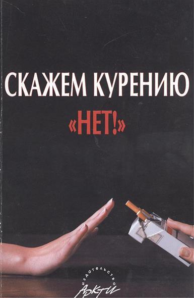 Скажем курению