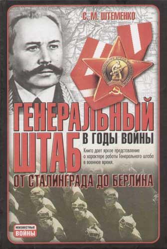 Генеральный штаб в годы войны От Сталинграда до Берлина