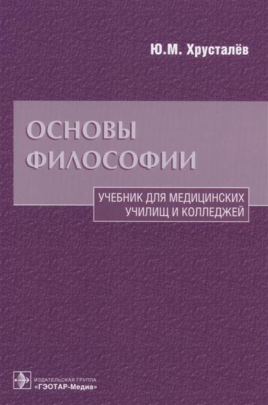 Хрусталев Ю, Основы философии. Учебник для медицинских училищ и колледжей