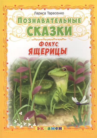 Тарасенко Л.: Фокус ящерицы. Познавательные сказки