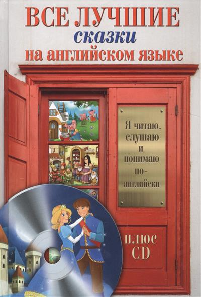 Игнатьев К. (ред.) Все лучшие сказки на английском языке (+CD) читаем на английском часть 2 сказки