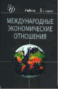 Международные эконом. отношения