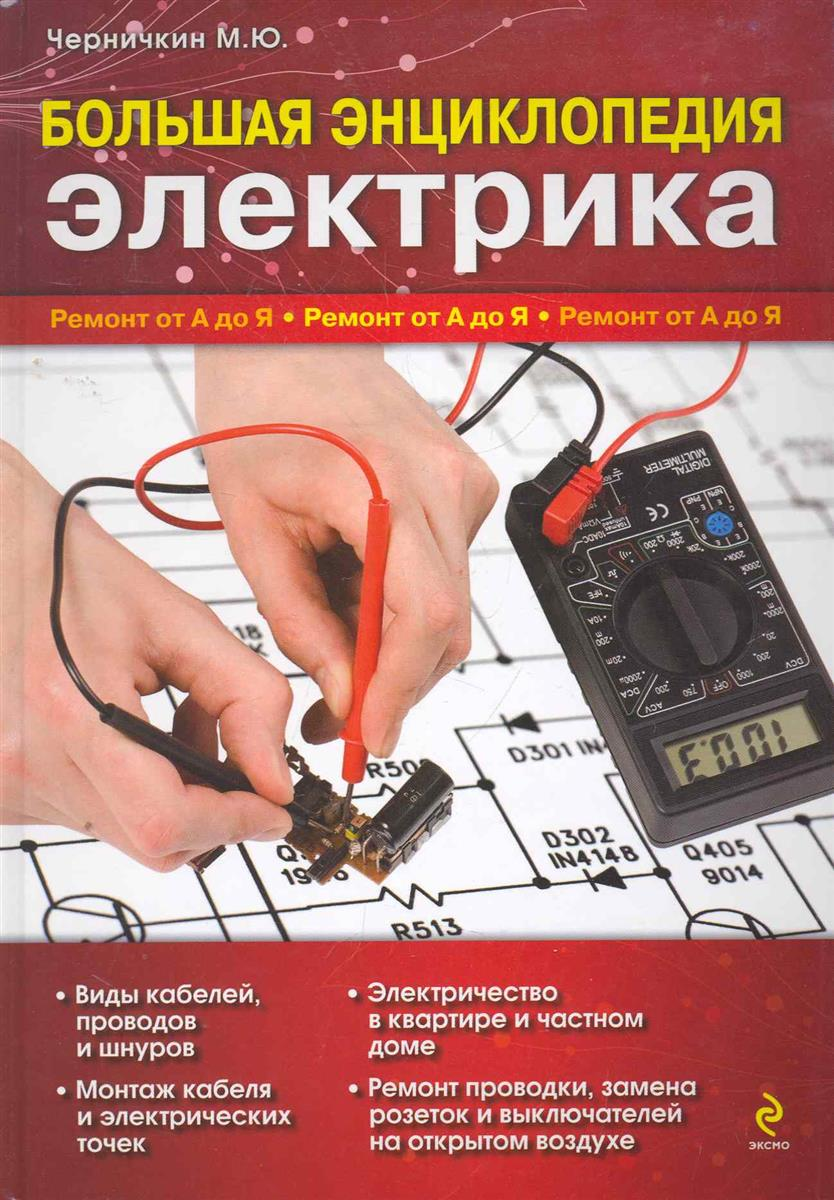 Черничкин М. Большая энциклопедия электрика
