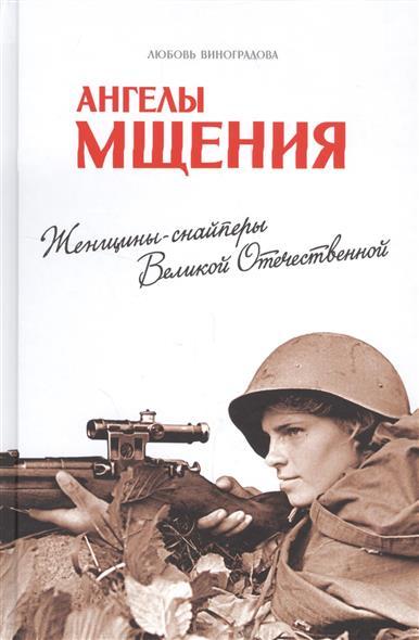 Виноградова Л. Ангелы мщения. Женщины-снайперы Великой Отечественной