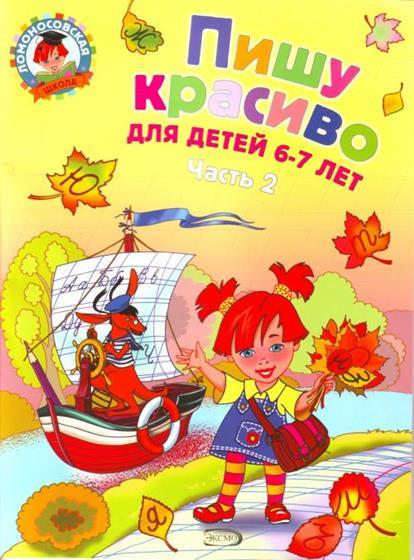 Володина Н. Пишу красиво Для детей 6-7 лет т.2/2тт книги эксмо пишу красиво для детей 6 7 лет