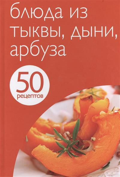Левашева Е. (ред.) Блюда из тыквы, дыни, арбуза левашева е ред блюда русской кухни