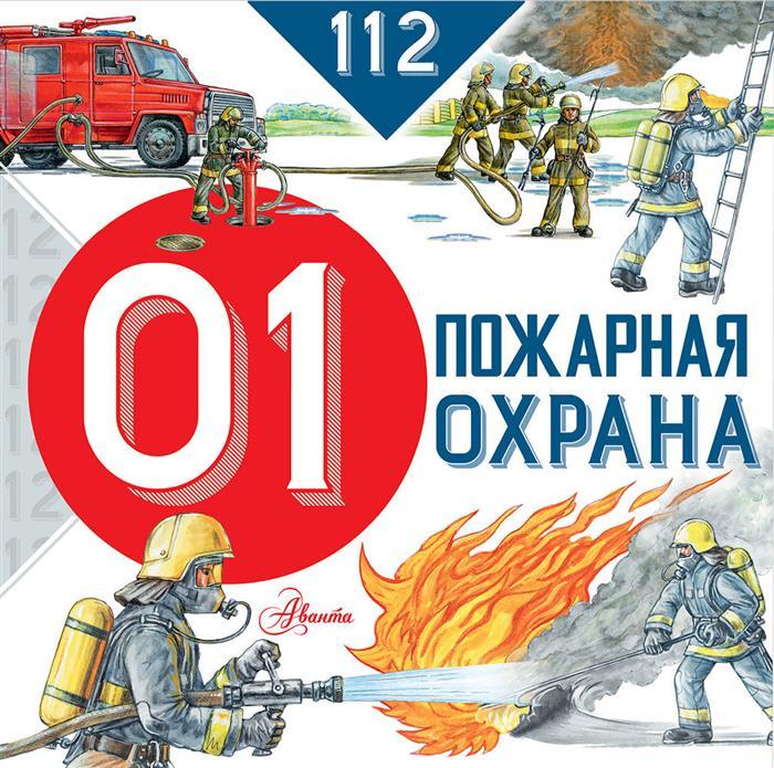 Собе-Панек М. Пожарная охрана 18 19 376