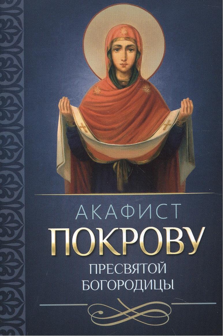 Акафист Покрову Пресвятой Богородицы михалицын п почитание пресвятой богородицы