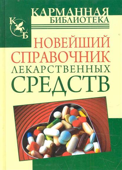 Новейший справочник лекарственных средств