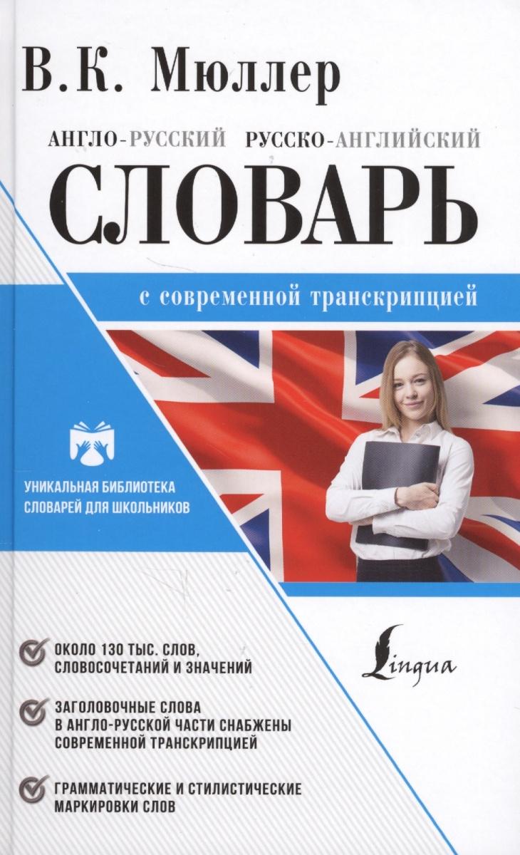 Мюллер В. Англо-русский. Русско-английский словарь с современной транскрипцией все цены